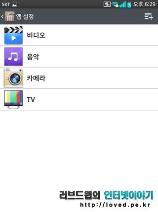 LG 뷰3 기능 게스트 모드