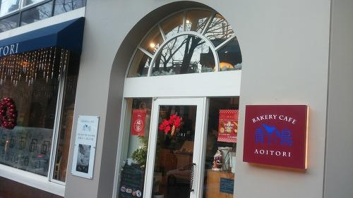 BAKERY CAFE AOITOR