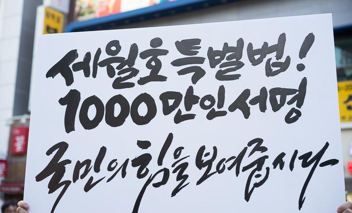 [세월호 진상규명 촉구] 세월호 캘리그라피 퍼포먼스가 8월 16일 인사동에서 열립니다