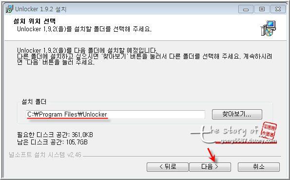 unlocker로 지워지지 않는 파일,폴더 삭제하기6