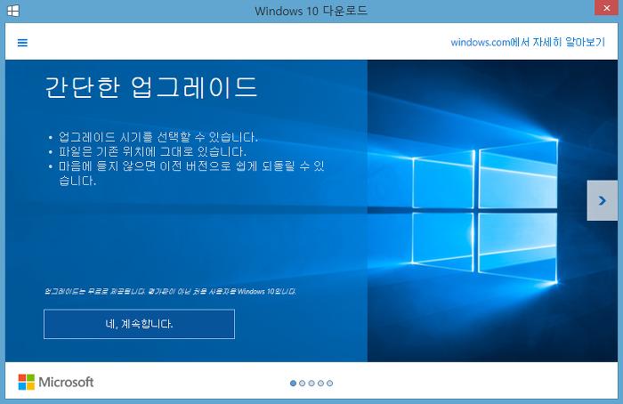 윈도우 10 업그레이드에 대한 오해