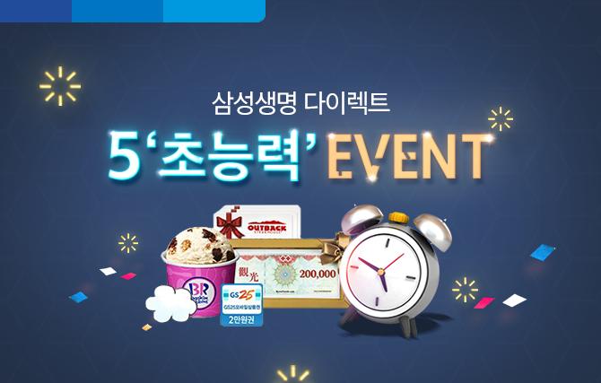 삼성생명 다이렉트 5 '초능력' EVENT!