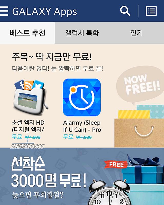 삼성 앱스삭제 갤럭시 앱스삭제 삼성 앱스토어삭제 앱스토어 추천삭제 어플 다운삭제 앱 다운삭제 삼성 앱삭제