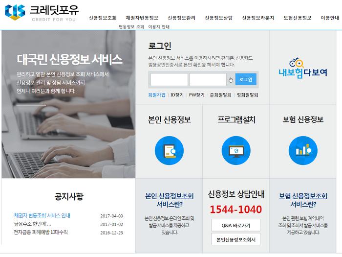 대국민 신용정보 서비스