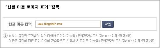 한글 이름 영문변환_05