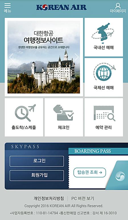 태국 여행 시작하기 / 대한항공 모바일 체크인(웹 체크인)이용 방법,이용 후기