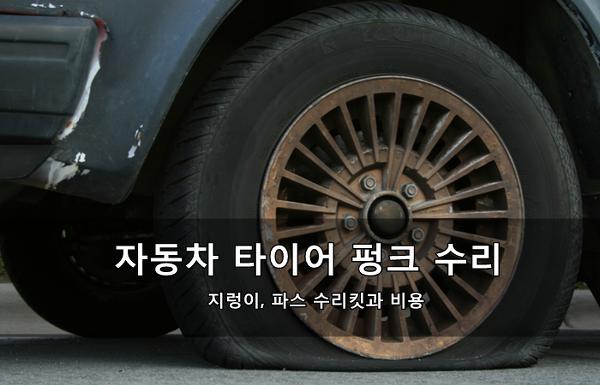 자동차 타이어 펑크 수리 – 지렁이, 파스 수리킷과 비용