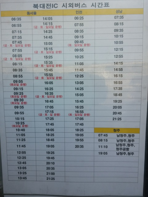 북대전시외버스정류소 시간표