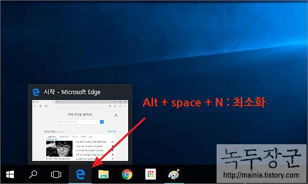 윈도우10 단축키 시리즈 창 최소화, 최대화, 이전 크기로, 전체 닫기