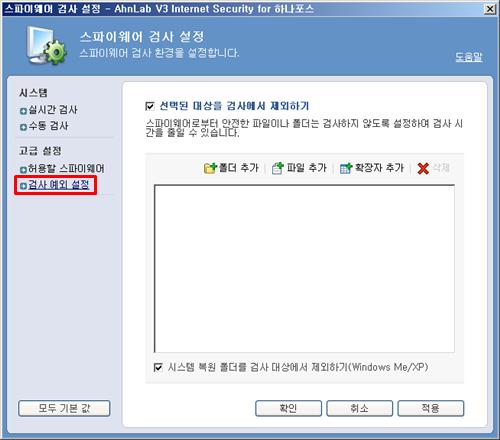 V3 스파이웨어 검사 예외 설정