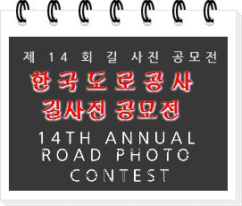 길사진공모전-한국도로공사