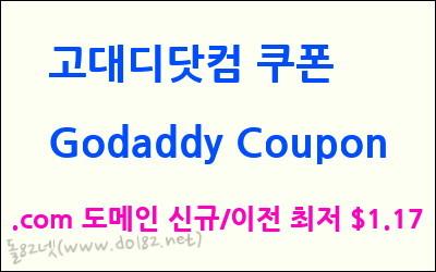 고대디닷컴 도메인쿠폰(Godaddy Coupon) .com 등록/이전 $1.17 또는 $2.17 최저가