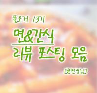 풀로거 13기_속편한 면요리& 맘편한 간식 세트 리뷰 모음[6]_윤현정님
