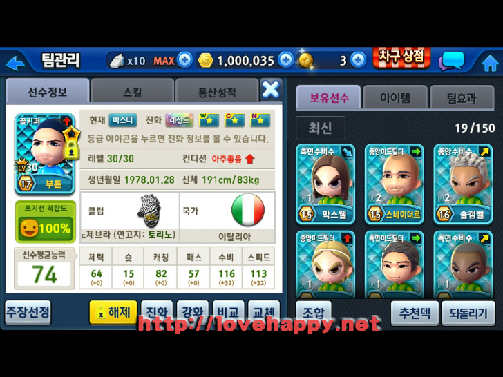 차구차구 잡담 - 골키퍼 부폰 획득 및 30레벨 재분배 완료 002