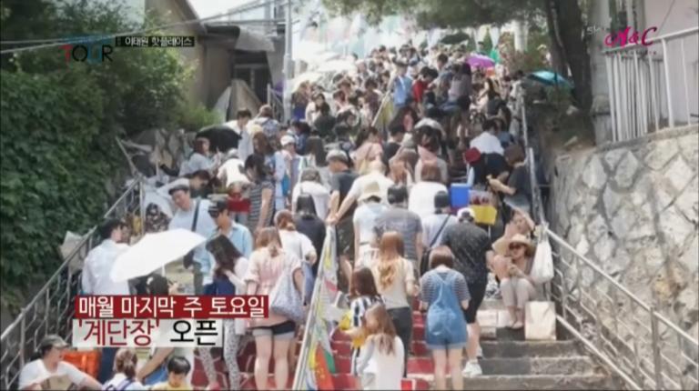 이태원 우사단길에서 진행되는 계단장