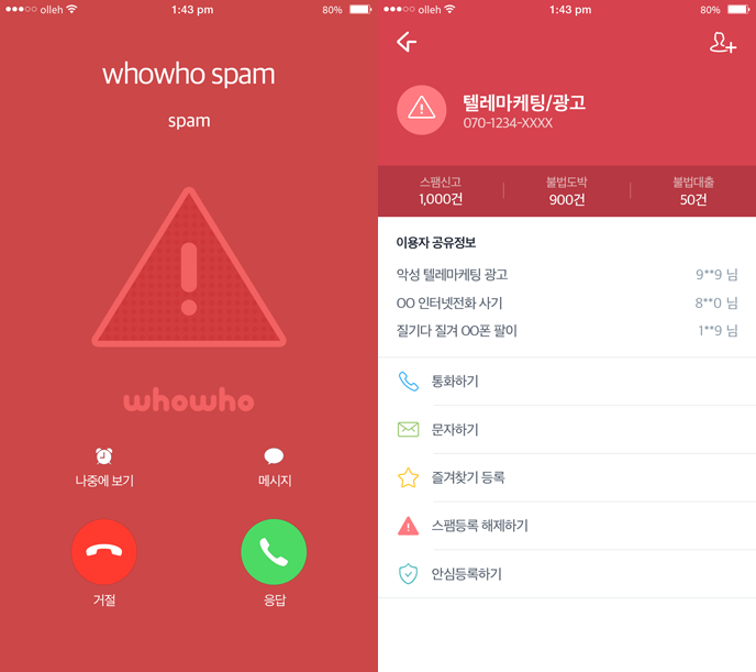 후후아이폰 어플, 스팸 번호 확인