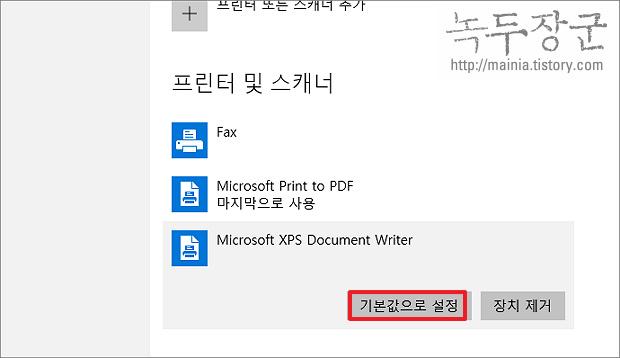 윈도우10 인쇄 기본 프린터로 설정하는 방법