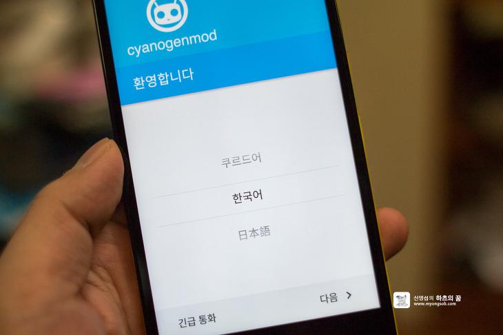 커스텀롬 사이노젠모드(CyanogenMod) 한글 호환