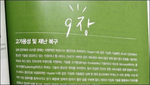 Hyper-V_Book_Review 007
