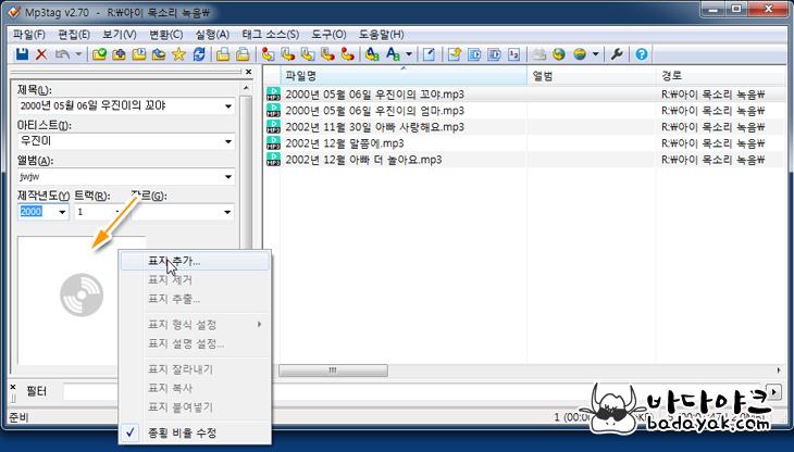 mp3 파일 태그 에디터