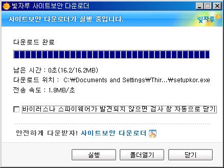 빛자루 사이트보안 다운로더 완료