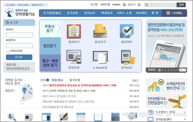 등기부등본 인터넷, 등기부등본 온라인