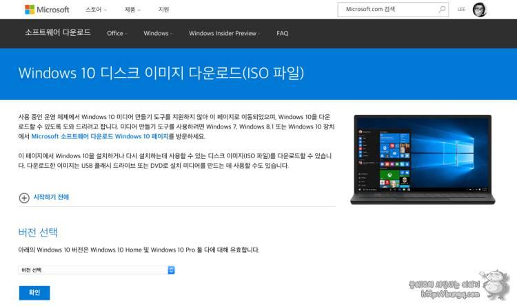 windows10, 윈도우10, 윈도10, iso, 무료, 다운로드