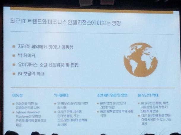 SAP: 최근 IT trend와 BI에 미치는 영향