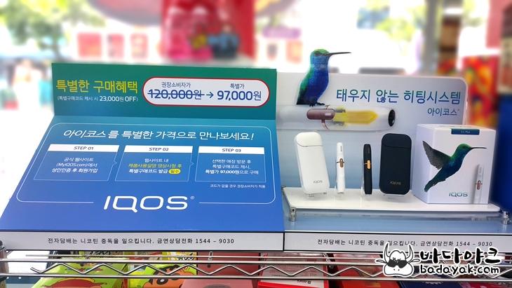 전자담배의 아이폰 아이코스 궐련형 전자담배 구매 후