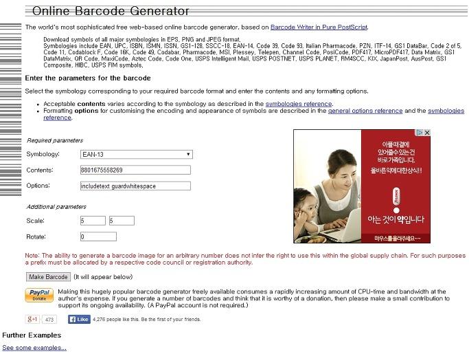바코드생성 웹사이트