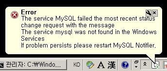 MySQL Notifier, MySQL Notifier 문제, MySQL 시작, MySQL 종료, MySQL 문제해결, MySQL Notifier 설정변경, MySQL 윈도우 서비스, MySQL Notifier 오류