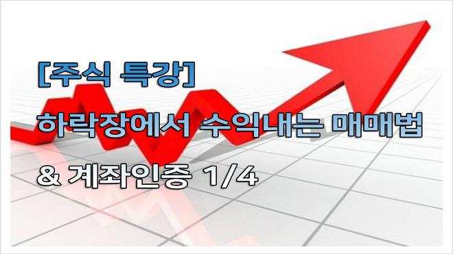 [주식투자 특강] 하락장에서 수익내는 매매법 & 계좌인증 1/4