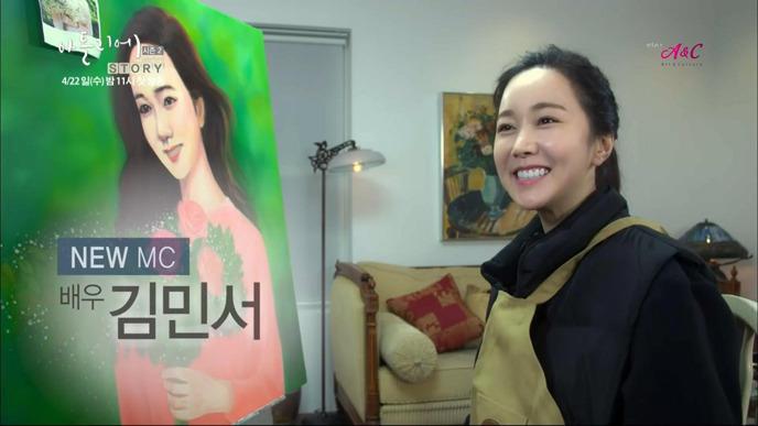 아뜰리에 스토리 시즌2의 MC 김민서