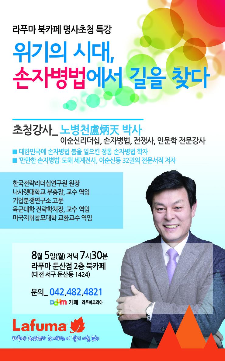 노병천 박사의 손자병법