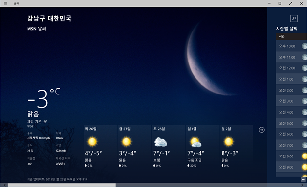weather_9926_win10_003