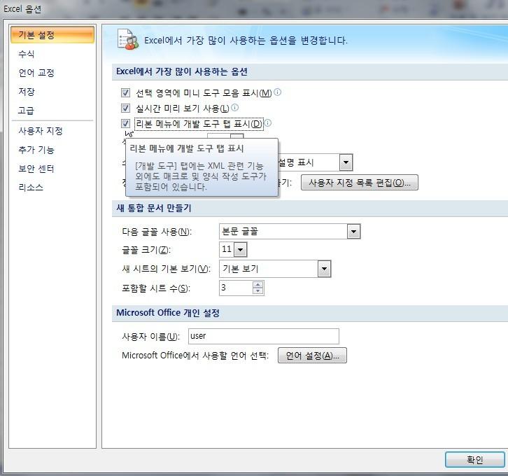 엑셀 개발도구 탭 추가하기, 리본메뉴에 개발도구탭 표시, 개발 도구 탭, 개발도구 탭 표시, 엑셀 매크로, Excel Macro, 엑셀 개발도구