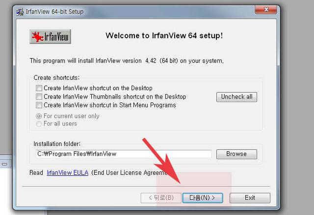 irfanview 이미지뷰어 프로그램 설치 및 이용방법