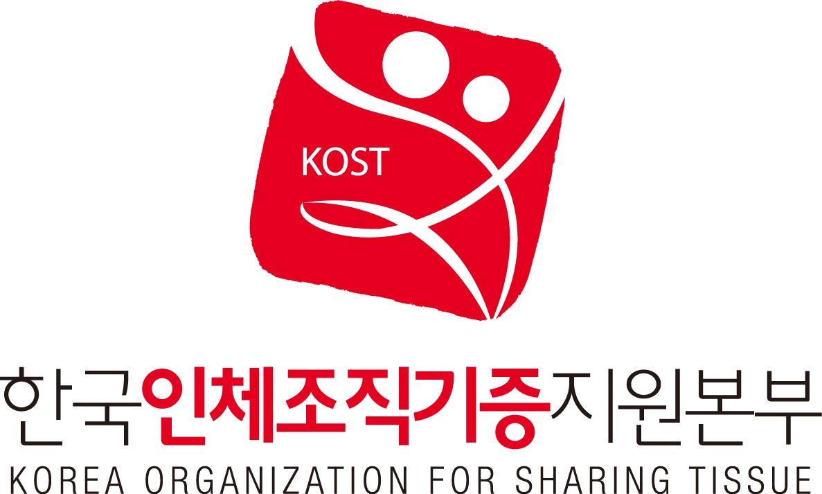 한국인체조직기증지원본부_logo
