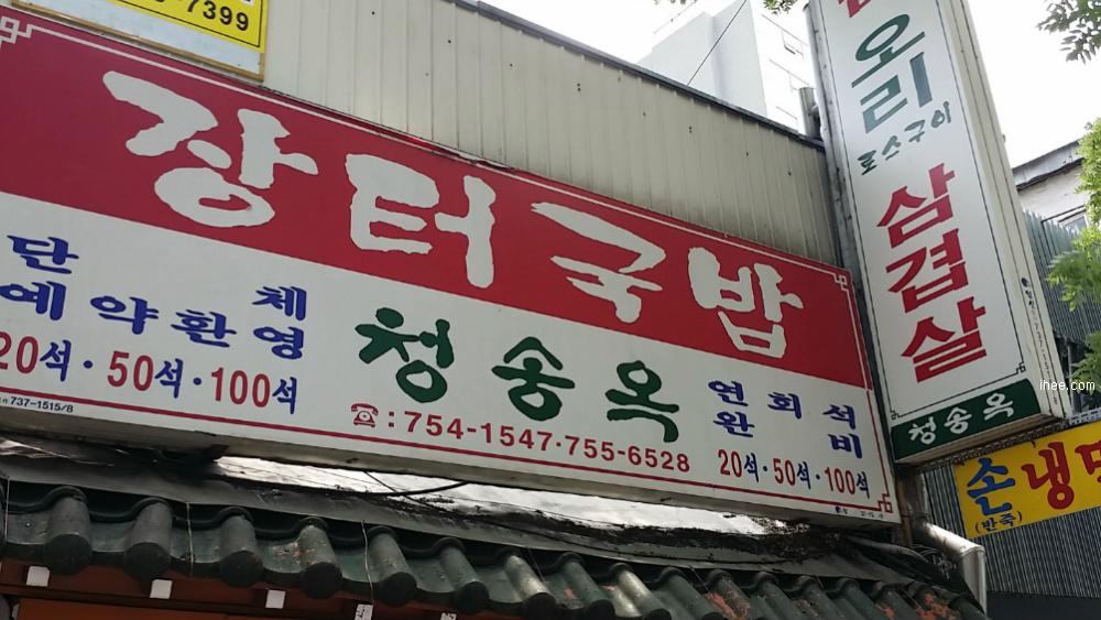 장터국밥 청송옥 간판