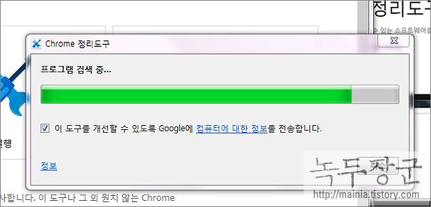 구글 크롬 확장 프로그램 정리 도구로 설정 초기화 하는 방법