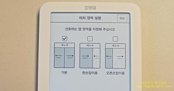 전자책 크레마 샤인