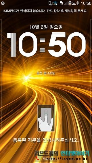 베가 LTE-A 지문 인식 화면 잠금 해제