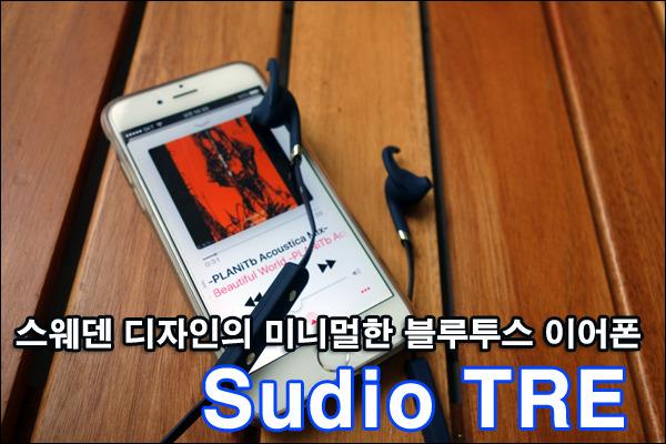 스웨덴 디자인의 미니멀한 블루투스 이어폰, Sudio TRE