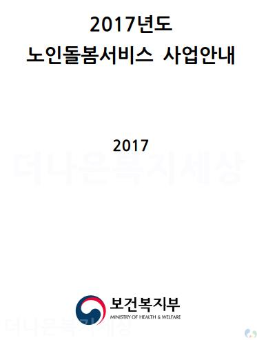 2017년도 노인돌봄서비스 사업안내