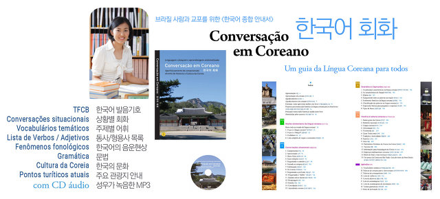 [출판 프로젝트] 한국어 회화 - 출간 (브라질 사람을 위한 한국어 입문서)