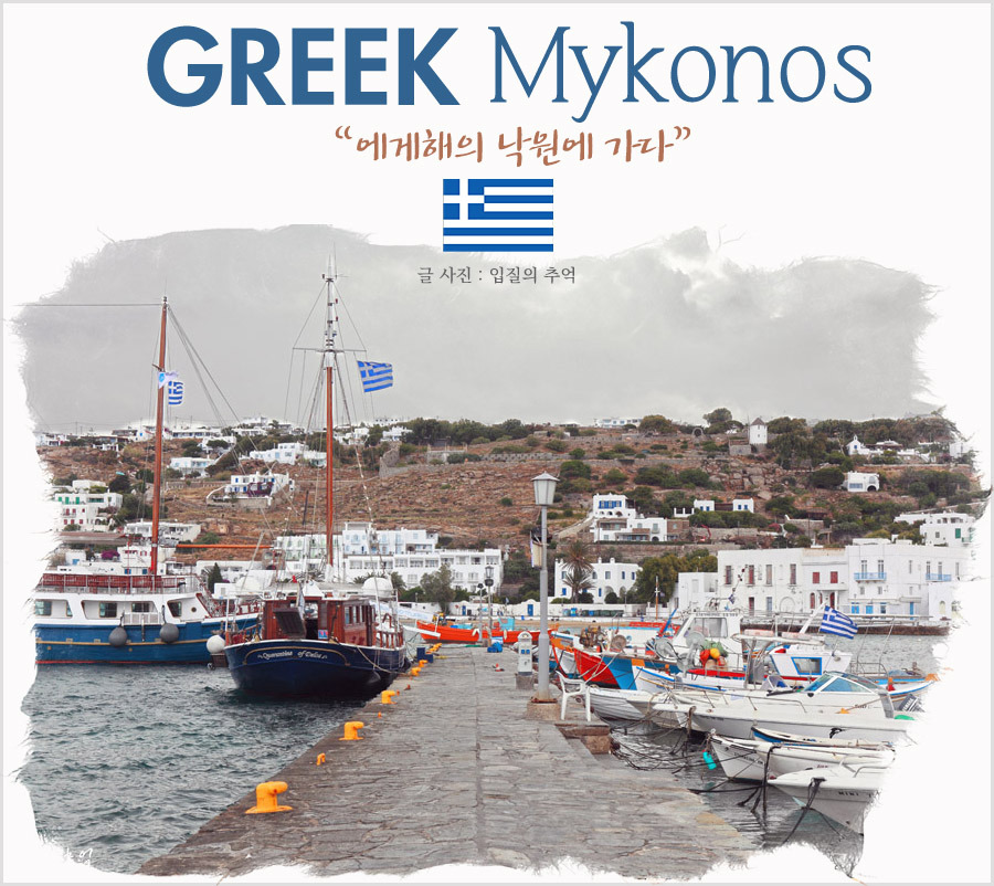 그리스 미코노스 여행(1), 에게해의 낙원 미코노스에 도착하니 이런 느낌