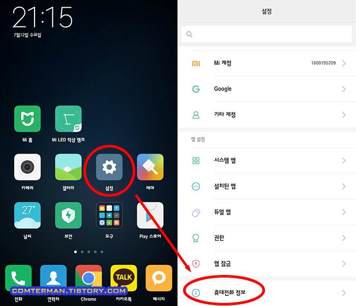 샤오미 Mi5S 설정 휴대전화 정보