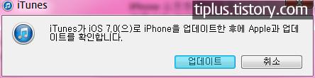 iOS7 베타3