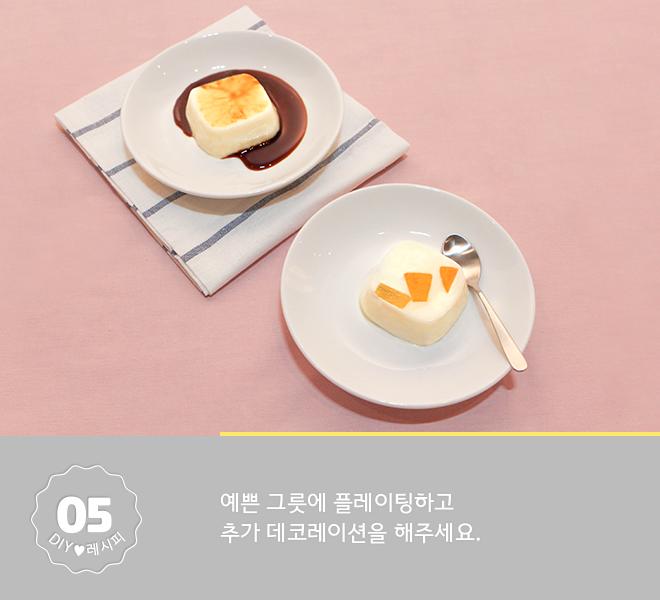 5. 예쁜 그릇에 플레이팅하고 추가 데코레이션을 해주세요.