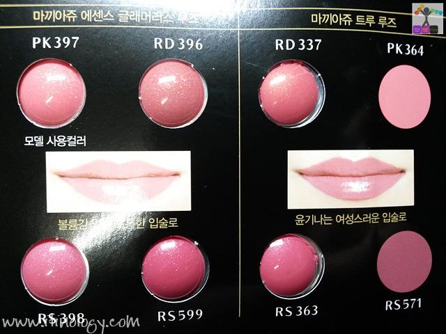 Shiseido Maquillage